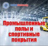 """""""Технополимер"""" - наливные, промышленные и полимерные полы в Хабаровске"""